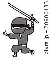 黒忍者ポーズ3 20900133