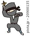 黒忍者ポーズ1 20900135