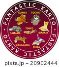 地図の動物 一都六県 ファンタスティック 関東 エンブレム 20902444