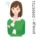 女性 表情 疑問のイラスト 20905721
