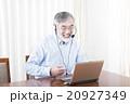 男性 シニア オンライン英会話の写真 20927349