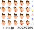 男性 表情 顔のイラスト 20929369