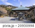 両子寺 寺社仏閣 護摩堂の写真 20930998