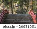 両子寺 仁王像 石段の写真 20931061