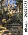 両子寺 寺院 石段の写真 20931063
