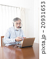 男性 シニア オンライン英会話の写真 20931653