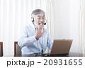 男性 シニア オンライン英会話の写真 20931655