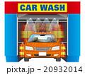 洗車機 20932014