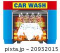 洗車機 20932015