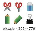 クロスステッチ刺繍「文房具セット」 20944779