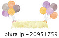 風船のイラスト 20951759