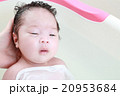 沐浴する赤ちゃん 20953684