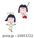 ガッツポーズ&何も考えてない人のイラスト 20953722