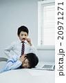 キッズビジネス 20971271