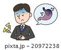 男性 胃痛 20972238