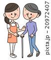 シニア 歩行介助 20972407