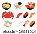 海鮮丼 寿司 魚介類のイラスト 20981014