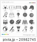 ピクトサイン スポーツ 記号 マーク 20982745