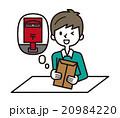 ポストに投函【シンプルキャラ・シリーズ】 20984220