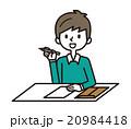 パソコンと男性【シンプルキャラ・シリーズ】 20984418