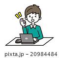 パソコンと男性【シンプルキャラ・シリーズ】 20984484