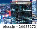 大阪・中心街の夜景大阪・中心街の夜景 20985272