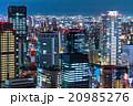 大阪・中心街の夜景 20985276