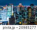 大阪・中心街の夜景 20985277
