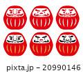 だるま 人形 置物のイラスト 20990146