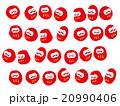 だるま 人形 置物のイラスト 20990406