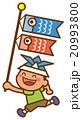 ベクター 子供の日 鯉のぼりのイラスト 20993800