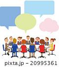 ビジネス会議シーン 20995361