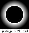 皆既日食のイラスト 20996144