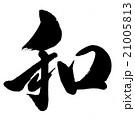和 筆文字 漢字のイラスト 21005813