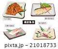 焼き魚 魚 食べ物のイラスト 21018733