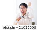 ゲーム 21020008