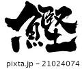 鰹 筆文字 漢字のイラスト 21024074
