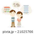 住宅 夫婦 人物のイラスト 21025766