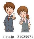 指差し ビジネスマン 会社員のイラスト 21025971