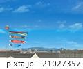 鯉のぼりと瓦屋根 21027357