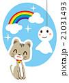 てるてる坊主 虹 雨上がりのイラスト 21031493