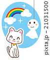 てるてる坊主 虹 雨上がりのイラスト 21031500