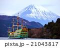 箱根 芦ノ湖 富士山の写真 21043817