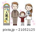 ベクター 家族 3人家族のイラスト 21052125