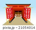 稲荷神社 21054014