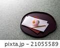 ティータイム 21055589