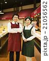 シニアスーパーマーケット 21056562