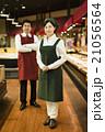 シニアスーパーマーケット 21056564