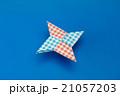 手裏剣の折り紙 21057203