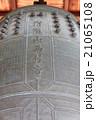 四国霊場第48番札所「西林寺」梵鐘 21065108